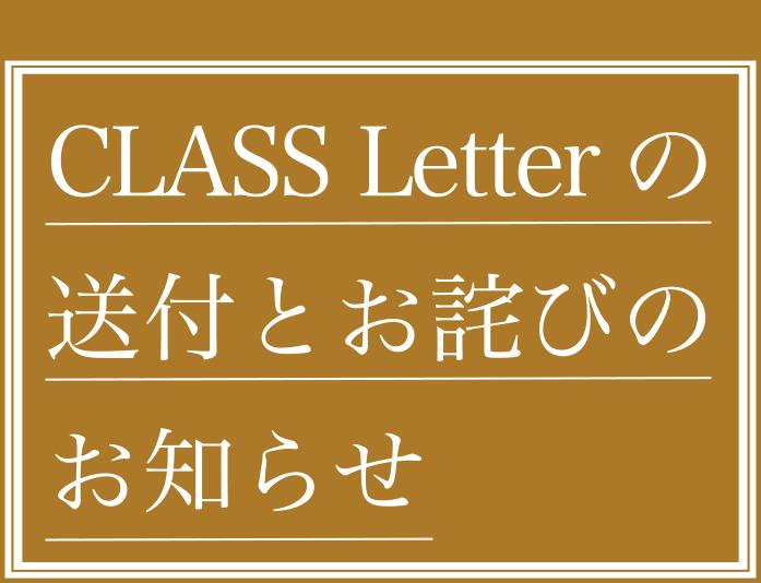 CLASS Letterの送付とお詫びのお知らせ